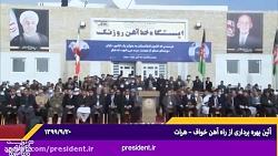 پایگاه اطلاع رسانی ریاست جمهوری اسلامی ایران