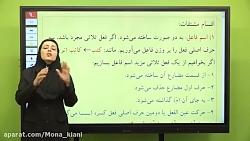 عربی کنکور - پارت اول(مبحث اسم) - مدرس خانم منصوری