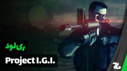 ریلود بیست و پنجم: مروری بر مجموعه بازیهای .Project I.G.I