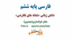 تدریس پایه ششم ، فارسی ششم ،دانش زبانی« نشانه های نگارشی»