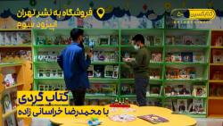 کتاب گردی . فروشگاه به نشر تهران . اپیزود سوم