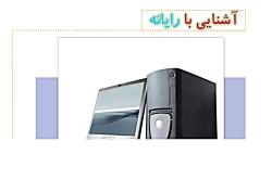 فناوری ششم_ قسمت اول
