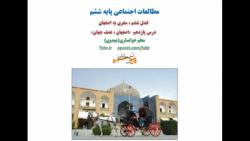 آموزش اجتماعی پایه ششم ، درس یازدهم « اصفهان ، نصف جهان»