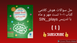 حل سوالات هوش کلامی - 1001 تست مهروماه - با تدریس SIN__plays