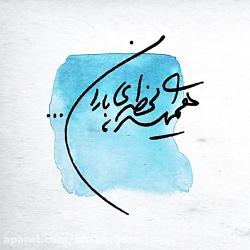 «کجای جهانی» با صدای پوریا اخواص