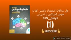 حل سوالات هوش تصویری - کتاب هوش کمپلکس -با تدریس SIN__plays
