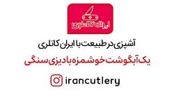 ایران کاتلری