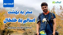 کوه گرد   Koohgard