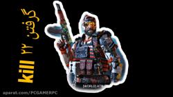 گرفتن ۲۲ kill با pc gamer _ وقتی تو safe zone با همه میجنگی