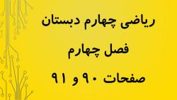 ریاضی چهارم ، فصل 4 ، ص90 و 91، اشرف بهمنی جلالی