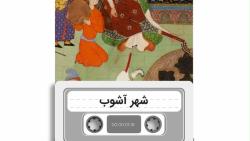 شهر آشوب ( محمد رضا شجری...