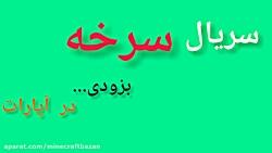 سرخه #طنز با زبان شیرازی #