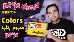 Colors  - لایبرری p5js ساده ترین لایبرری بازی سازی با جاوا اسکریپت قسمت 4