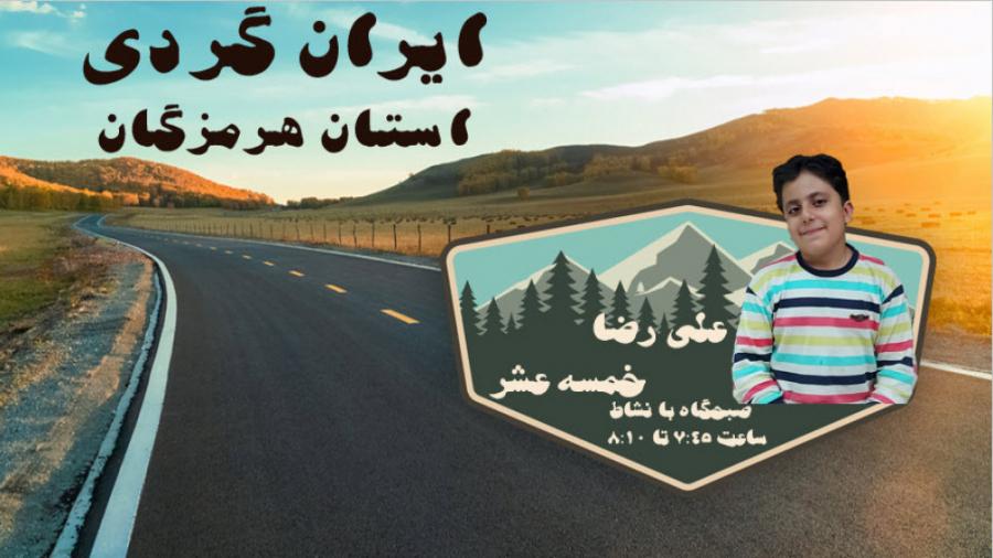ایرانگردی استان هرمزگان