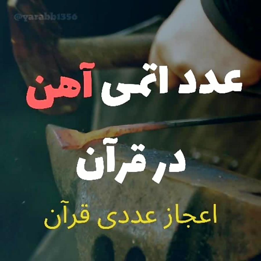 عدد اتمی آهن در قرآن،،، سخنران عبدالرحمن اکبری