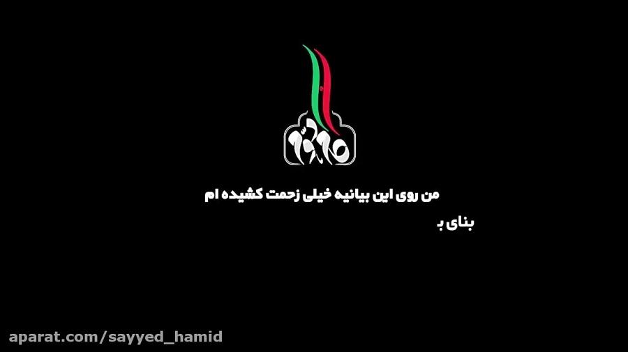 فرازی از بیانیه گام دوم انقلاب متناسب با 17 دی - کشف حجاب رضا خانی