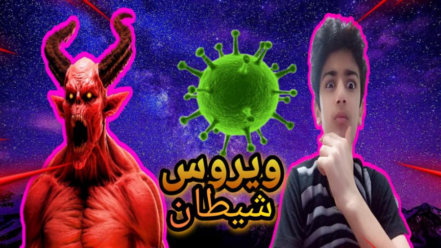 راز مخفی و وحشتناک ویروس کرونا(ویروس شیطان؟) عجایب شو قسمت اول