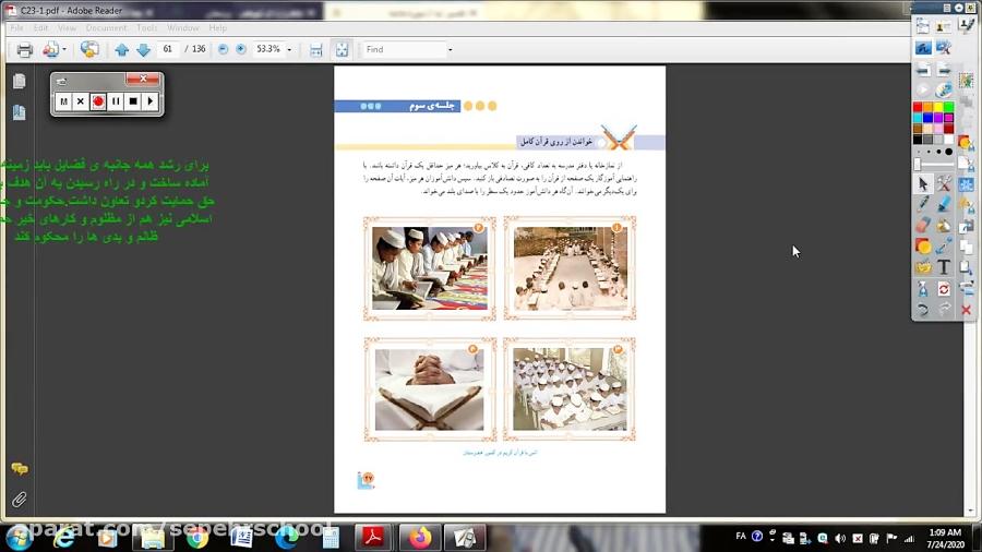 کلاس پنجم - آموزش قرآن -درس ششم قسمت سوم