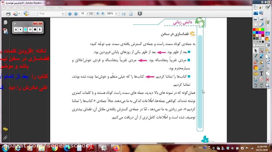 کلاس پنجم - فارسی - نام آوران دیروز، امروز، فردا قسمت چهارم