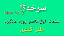 سرخه(طنز محلی فارس)