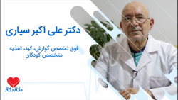 رفلاکس معده کودکان | دکتر علی اکبر سیاری فوق تخصص گوارش کودکان