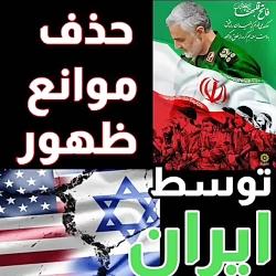 حذف  موانع  ظهور  توسط  ایران