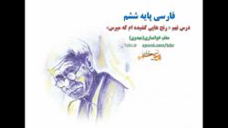 تدریس فارسی پایه ششم ، درس نهم ، رنج هایی کشیده ام که مپرس