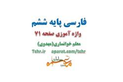 آموزش فارسی پایه ششم ، واژه آموزی صفحه 71