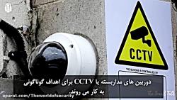شهرهایی که بیشترین تعداد دوربین مداربسته را دارند