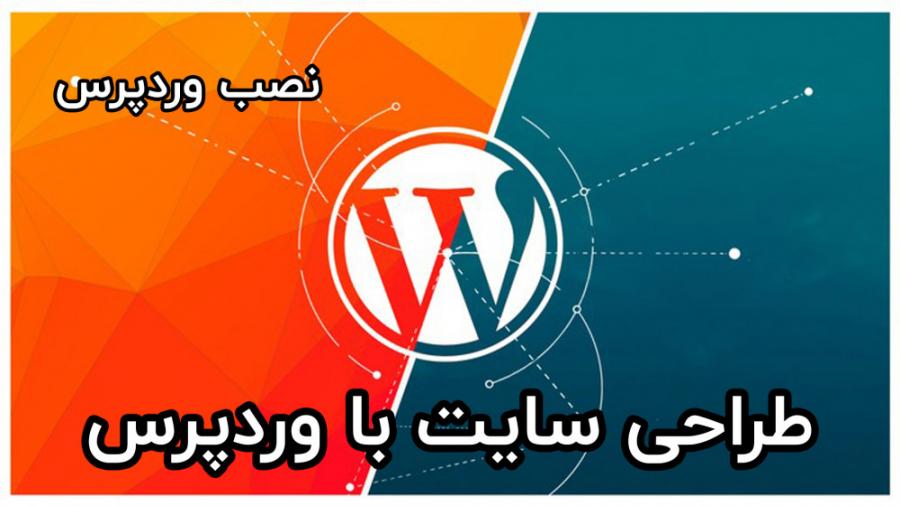 طراحی سایت بدون دانش کدنویسی - نصب وردپرس