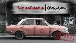 تور طهران گردی چند ؟
