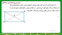 تدریس درس دوم  فصل سوم آشنایی با اثبات در هندسه   ریاضی نهم   مدرس محسن رضائی