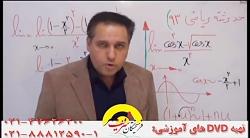 نکات حد با سلطان ریاضیات کشور-مهندس امیرحسین دربندی(3)