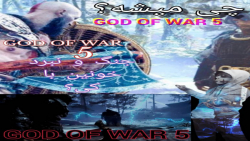 GOD OF WAR 5 چی میشه? با (Mjx)