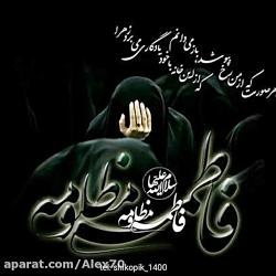 مداحی حضرت زهرا 1400