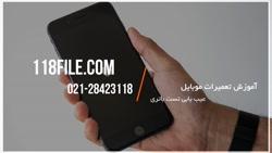 آموزش تعمیر موبایل | تعمیر تلفن همراه (همه چیز درباره باتری، عیب یابی باتری)