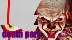 گیم پلی death park 2 با ادیت// خنده دار//ترسناک //