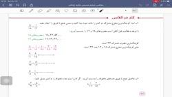 تدریس ادامه صفحه ۲۶ (کاردر کلاس) ریاضی پایه ششم