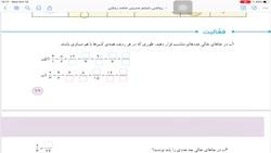 تدریس صفحه ۳۰و۲۹ ریاضی پایه ششم