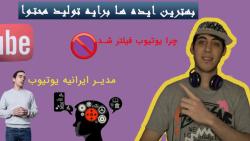 .بهترین ایده ها برای تولید محتوا   (#چرا یوتیوب فیلتر شد )  مدیر ایرانیه یوتیب