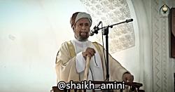شیخ امینی پیام اسلام