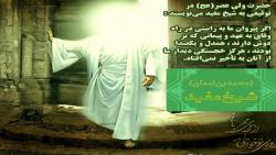نامه امام زمان عج  به شیخ مفید