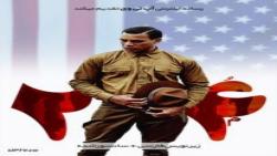 فیلم جنگی - بیست و چهارم The 24th