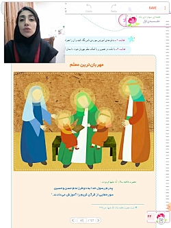 اول - درس قرآن : صفحه ۴۴تا ۴۷