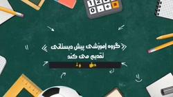 کلیپ آموزشی شعر وتصاویر  ودستورزی حل کاربرگ نشانه س