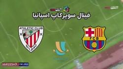 خلاصه بازی اتلتیک بیلبائو۳-۲بارسلونا فینال سوپر کاپ اسپانیا