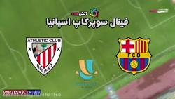 خلاصه بازی بارسلونا_اتلتیک بیلبائو/فینال سوپر کاپ اسپانیا/اخراج مسی
