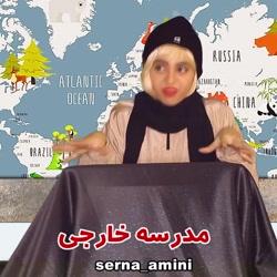 سرنا امینی طنز / سرنا امینی ، جدید / مدرسه ایرانی خارجی