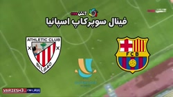 خلاصه بازی بارسلونا 2 - بیلبائو 3 (سوپرکاپ اسپانیا)
