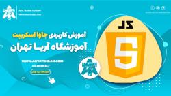فعال کردن جاوا اسکریپت در اپرا opera